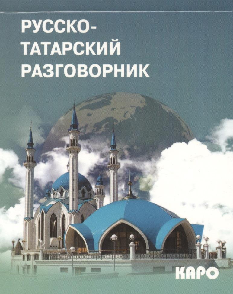 Латфуллина Л. (сост.) Русско-татарский разговорник цены онлайн