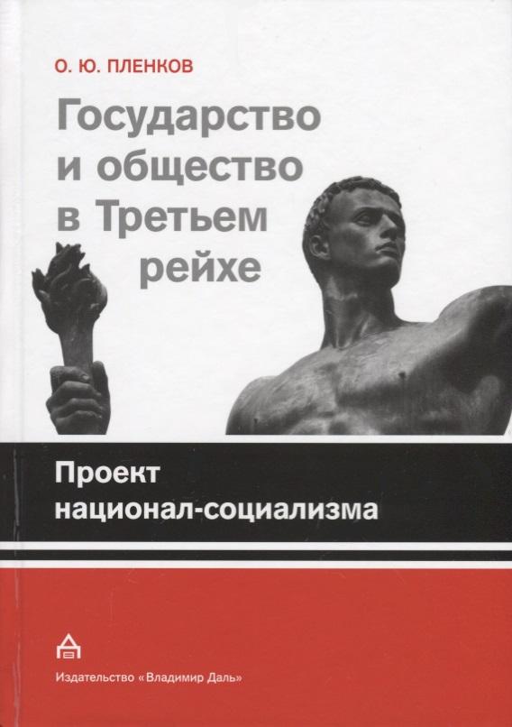 Государство и общество в Третьем рейхе. Проект национал-социализма