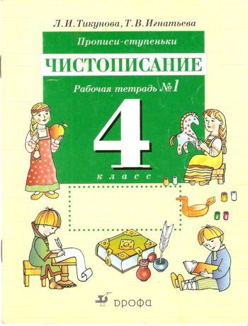 Прописи-ступеньки 4 кл №1