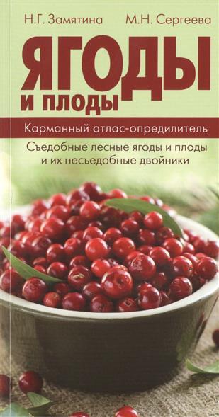 Ягоды и плоды. Карманный атлас-определитель. Съедобные лесные плоды и ягоды и их несъедобные двойники