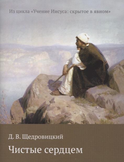 Щедровицкий Д. Чистые сердцем ISBN: 9785421204831 арманд е д блаженны чистые сердцем документальный роман