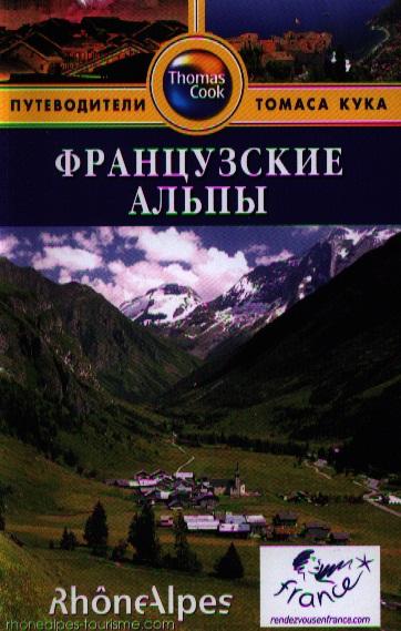 Маколи Т. Французские Альпы. Путеводитель ISBN: 9785818317700
