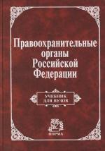 Правоохранительные органы РФ Семенов