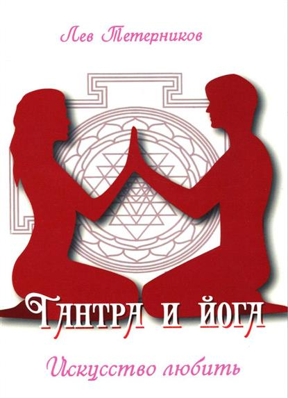 Тантра и йога. Искусство любить