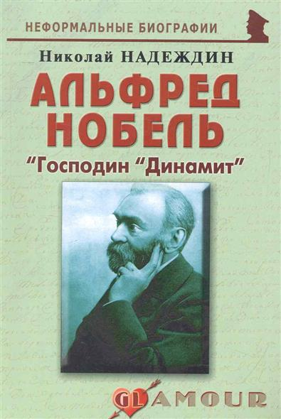 Книга Альфред Нобель Господин Динамит. Надеждин Н.