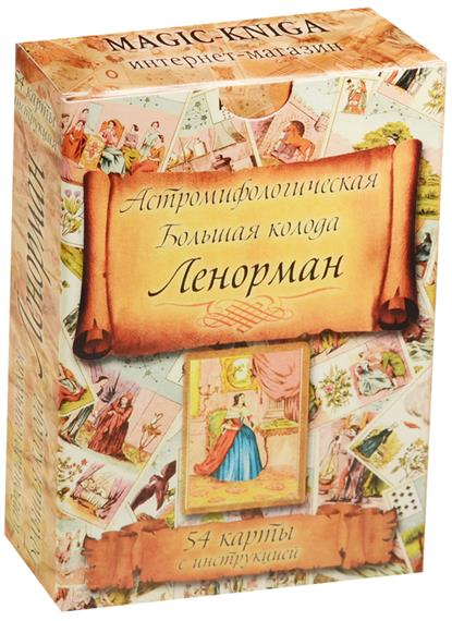 Астромифологическая Большая колода Ленорман. 54 карты с инструкцией