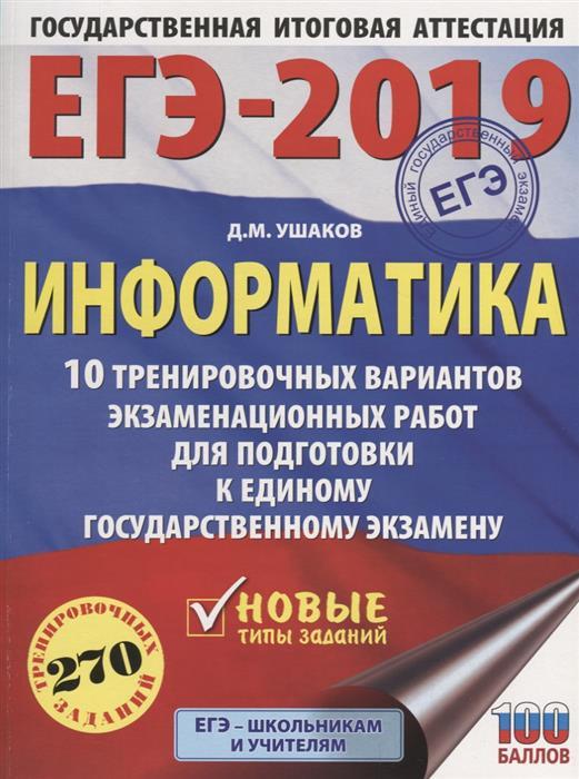 Ушаков Д. ЕГЭ-2019. Информатика. 10 тренировочных вариантов экзаменационных работ для подготовки к ЕГЭ цены