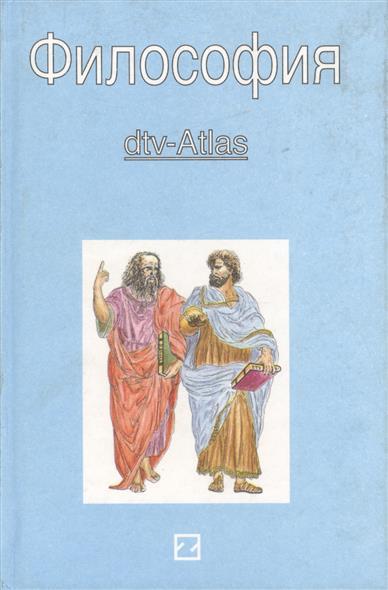 Философия dtv-Atlas
