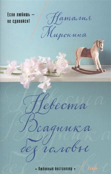 Миронина Н. Невеста всадника без головы стоимость