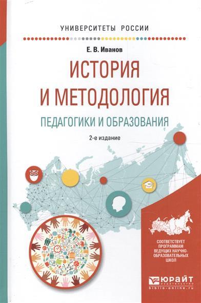 История и методология педагогики и образования. Учебное пособие для бакалавриата и магистратуры