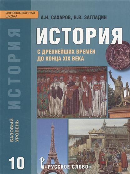 История с древнейших времен до конца XIX века. 10 класс. Базовый уровень. Учебник