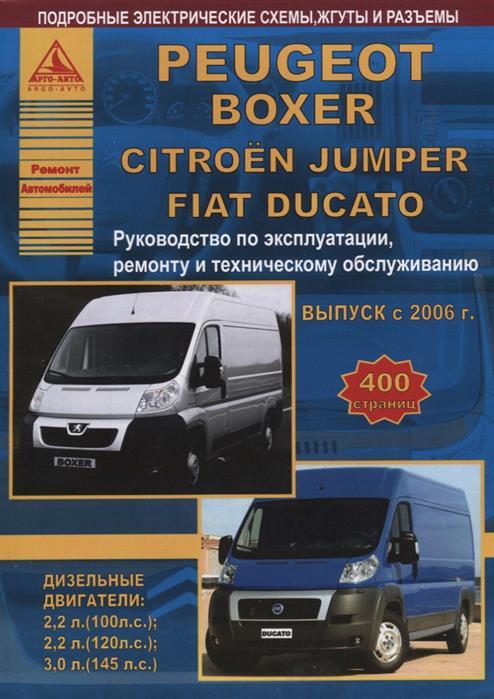 Peugeot Boxer/Citroen Jumper & FIAT Ducato Выпуск с 2006 c дизельными двигателями. Эксплуатация. Ремонт. ТО citroen ветровики дверей jumper 2006–н в шелкография белая хром