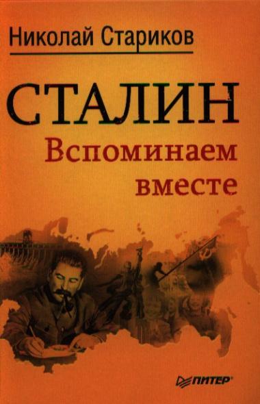 Стариков Н. Сталин. Вспоминаем вместе