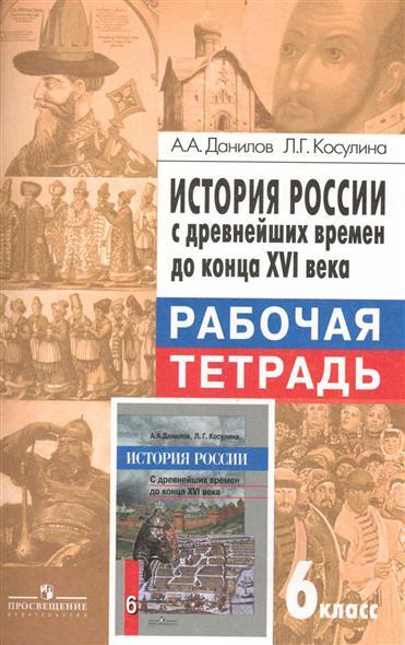 История России с древн. времен до конца 16 в. Р/т 6 кл