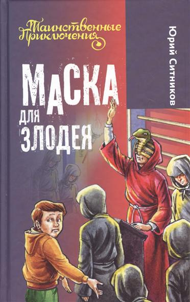Ситников Ю. Маска для злодея