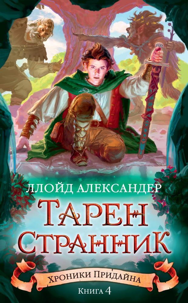 Хроники Придайна Книга 4 Тарен Странник ( Александер Л. )
