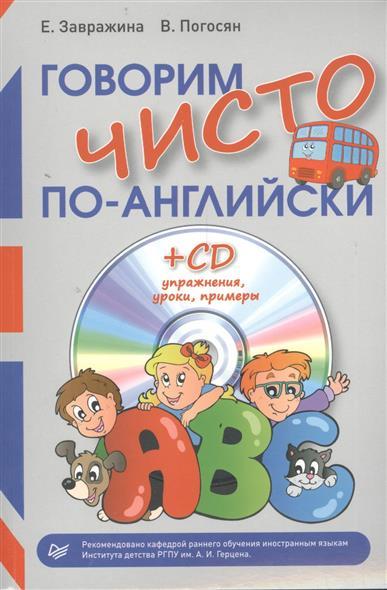 Завражина Е., Погосян В. Говорим чисто по-английски (+CD)