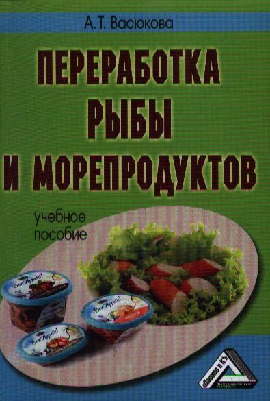 Переработка рыбы и морепродуктов: Учебное пособие. 3-е издание