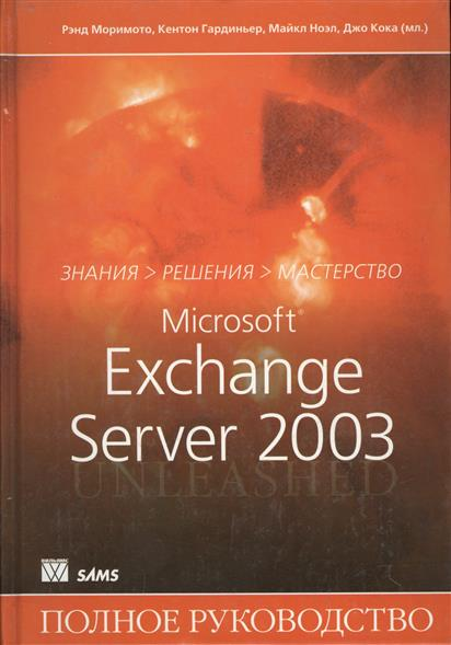 Моримото Р., Гардиньер К., Ноэл М., Кока Дж. Exchange Server 2003 Полное рук-во barry gerber mastering microsoft exchange server 2003