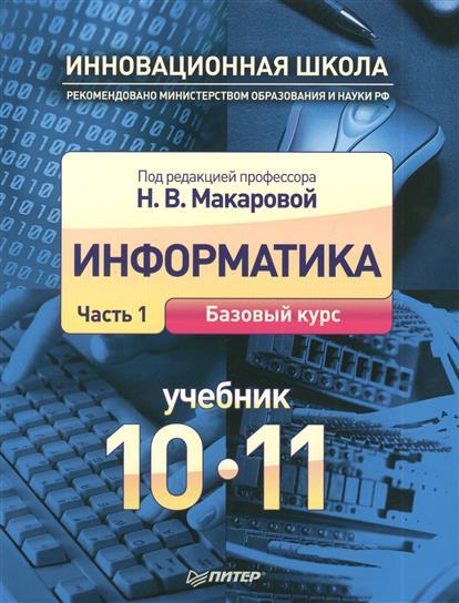 Макарова Н., Нилова Ю., Титова Ю. Информатика. Часть 1. Базовый уровень. Учебник 10-11 класс.