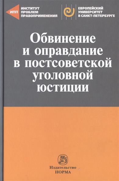 Обвинение и оправдание в постсоветской уголовной юстиции. Сборник статей от Читай-город