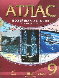 Атлас Новейшая история 20 - начало 21 века 9 кл