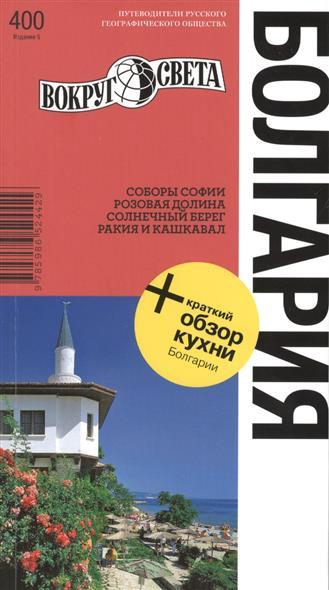 Грачева С., Базоева В. Болгария. Путеводитель