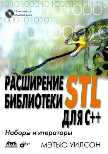 Уилсон М. Расширение библ. STL для C++ Наборы и итераторы lemtis bibl gynaecologica fortschritte prazentaph ys nneue forschungsergebnisse plazentakreis
