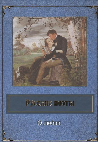 Евсеев Б. (сост.) Русские поэты. О любви
