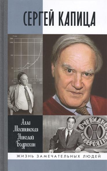 Мостинская А., Бодрихин Н. Сергей Капица. Человек, который отвечал на любой вопрос