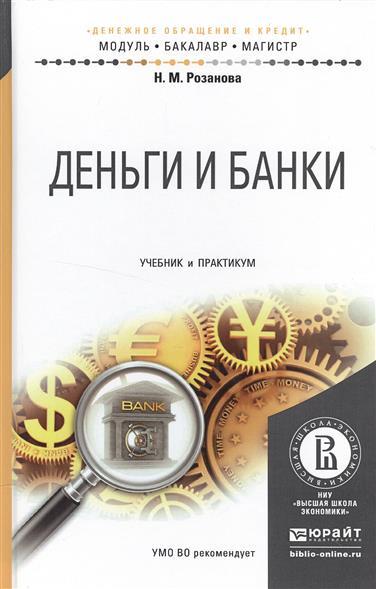 Книга Деньги и банки. Учебник и практикум для бакалавриата и магистратуры. Розанова Н.