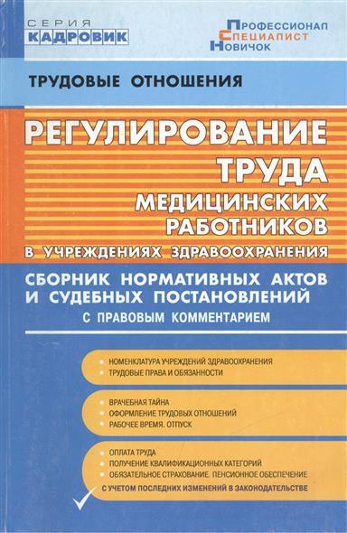 Регулирование труда мед. работников в учреждениях здравоохранения