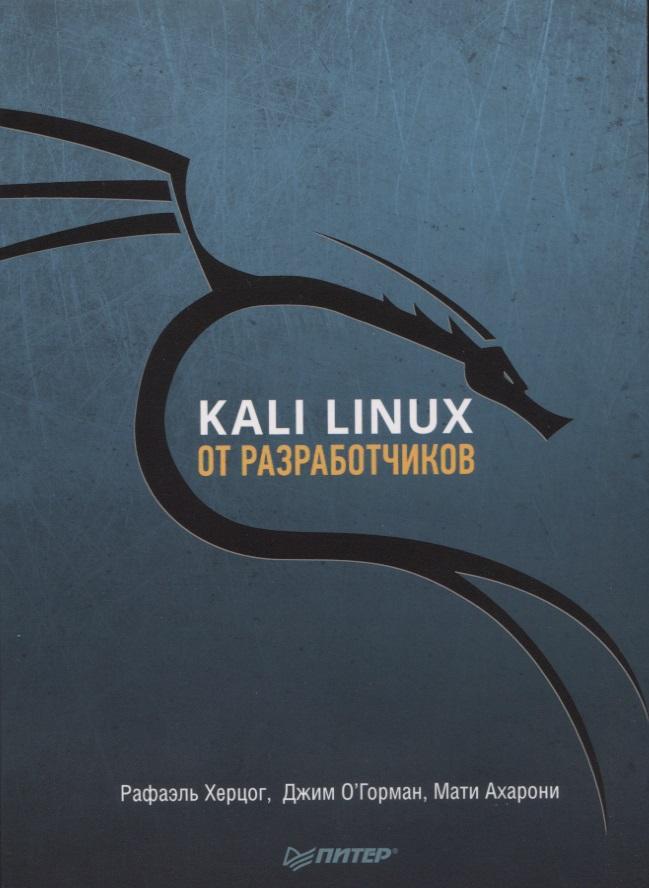 Херцог Р., О'Горман Д., Ахарони М. Kali Linux от разработчиков недорго, оригинальная цена