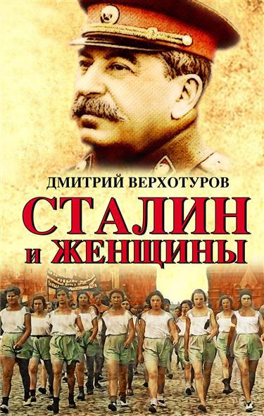 Верхотуров Д. Сталин и женщины