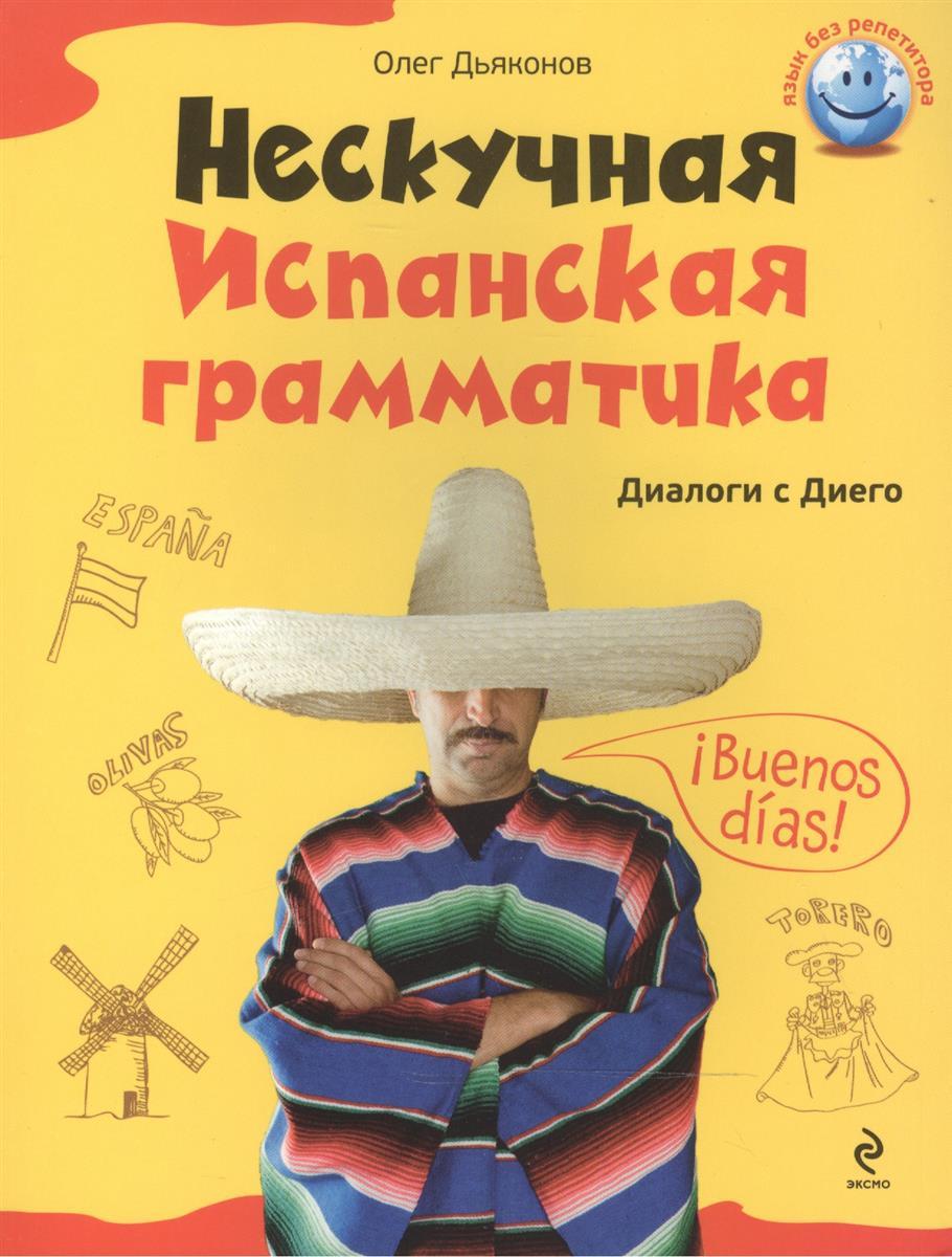 Дьяконов О. Нескучная испанская грамматика