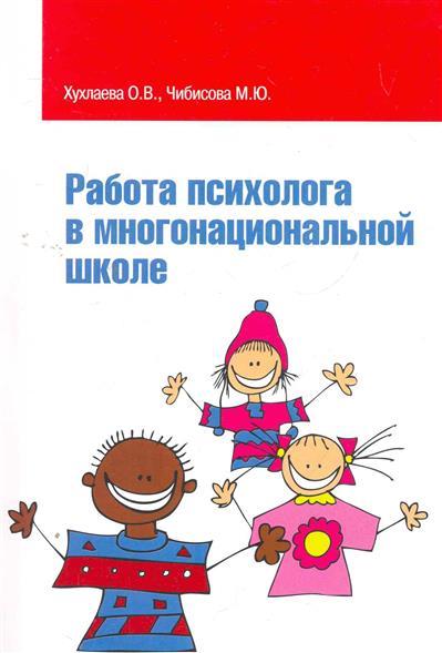 Работа психолога в многонациональной школе