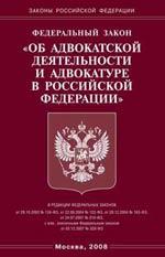 ФЗ Об адвокатской деят. и адвакатуре в РФ