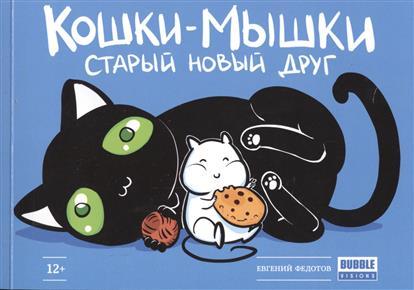 Федотов Е. Кошки-мышки. Старый новый друг старый новый год с денисом мацуевым