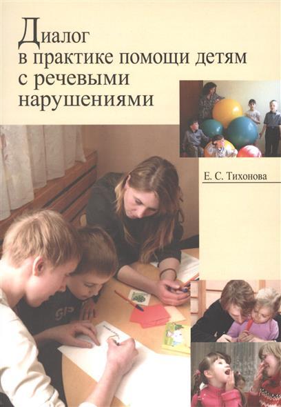 Тихонова Е. Диалог в практике помощи детям с речевыми нарушениями цена