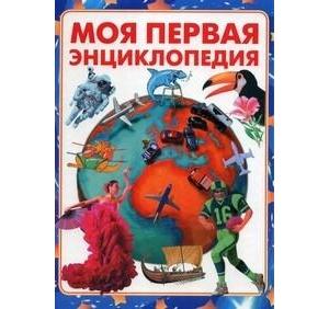 Моррис Н. Моя первая энциклопедия