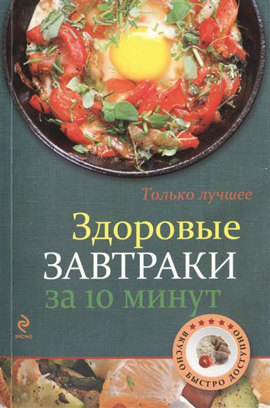 Жук К. Здоровые завтраки за 10 минут. Самые вкусные рецепты