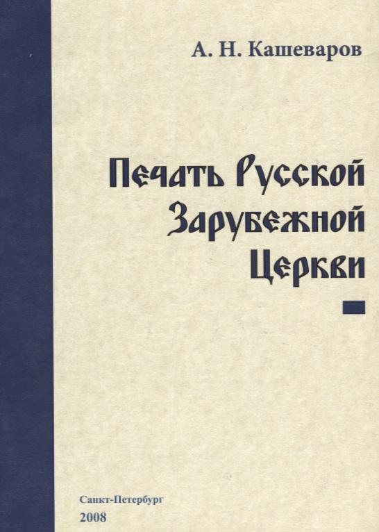 Печать Русской Зарубежной Церкви