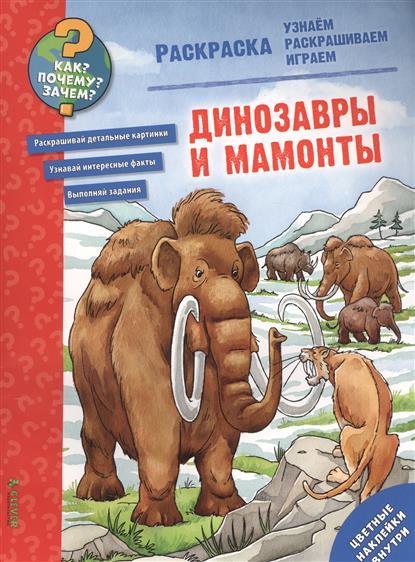 Измайлова Е. (ред.) Динозавры и мамонты. Расраска измайлова е глав ред океаны и моря