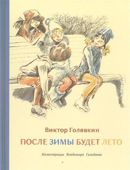 Голявкин В. После зимы будет лето