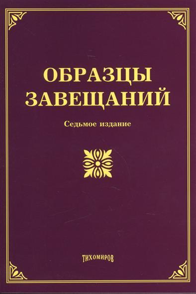 Образцы завещаний. Седьмое издание, с изменениями и дополнениями