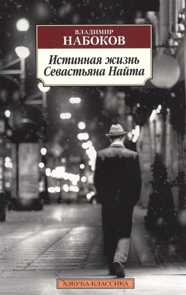 где купить Набоков В. Истинная жизнь Севастьяна Найта дешево