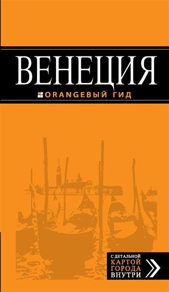 Шахова Е. (ред.) Венеция. Путеводитель с детальной картой города внутри ISBN: 9785699951628