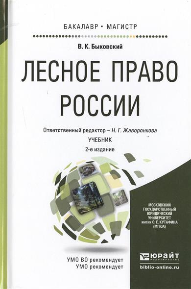 Лесное право России: Учебник для бакалавриата и магистратуры. 2-е издание, переработанное и дополненное