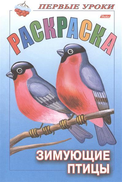 Первые уроки. Раскраска. Зимующие птицы актерское мастерство первые уроки учебное пособие dvd