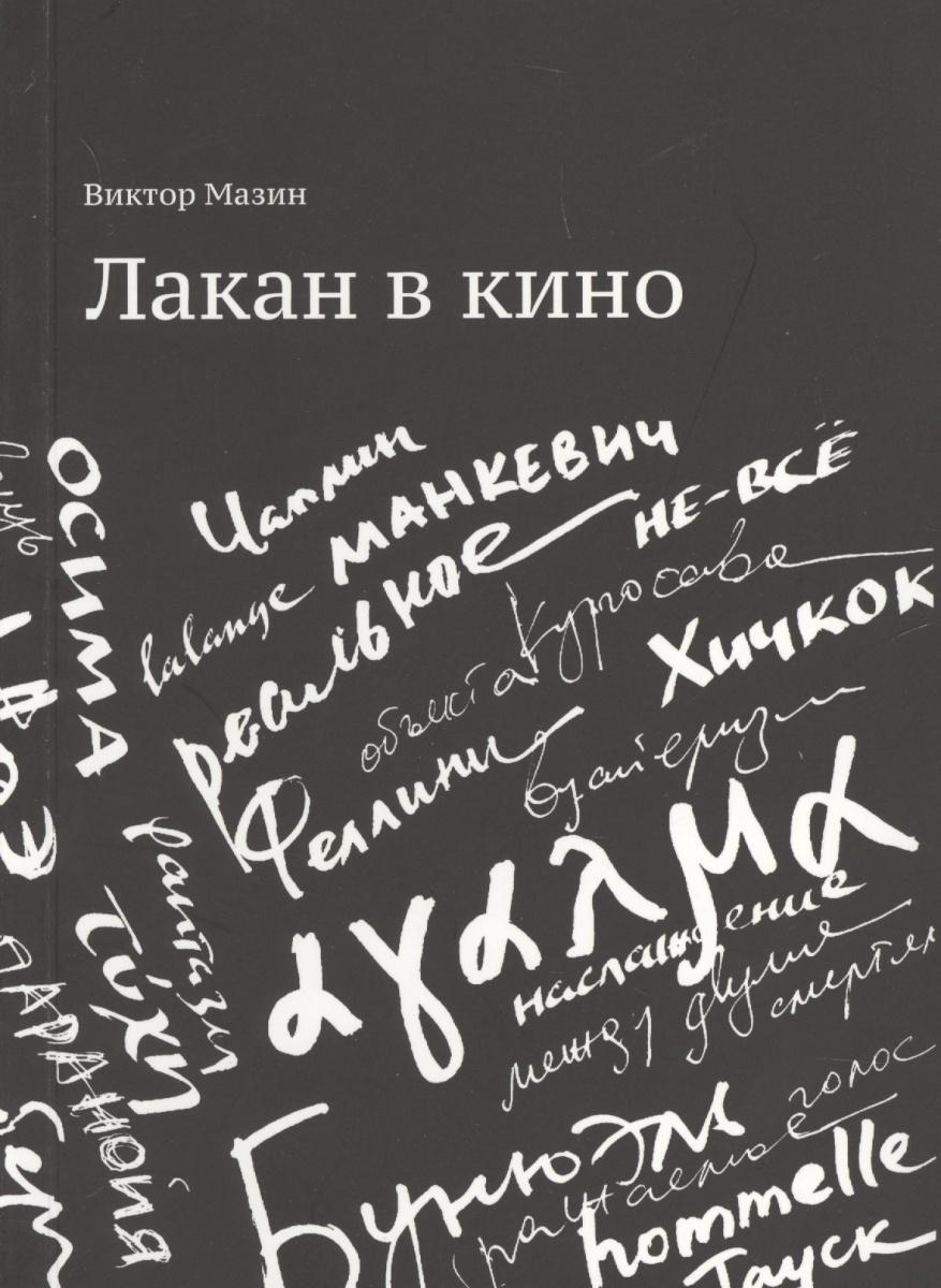 Мазин В. Лакан в кино